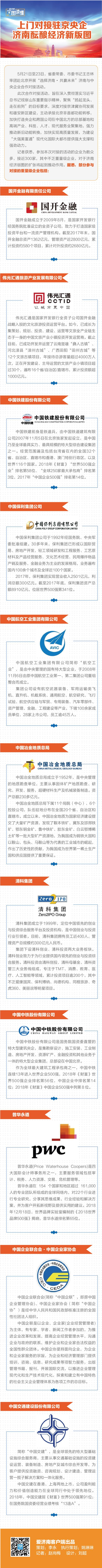 一图读懂│上门对接驻京央企 济南酝酿经济新版图