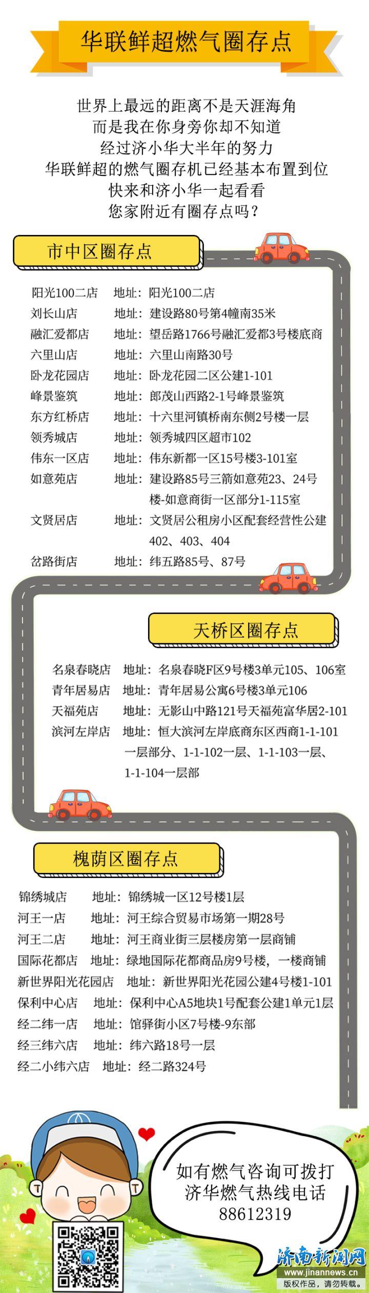 燃气缴费更便捷   济南西城新增25台燃气自助圈存机