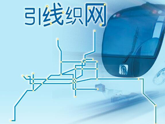 济南地铁二期规划大调整