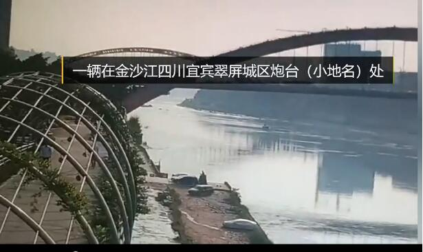 轿车坠入金沙江 事发地水深近20米