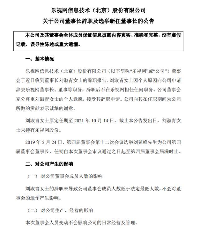 乐视董事长辞职:乐视网公告称董事长刘淑青因个人原因辞职