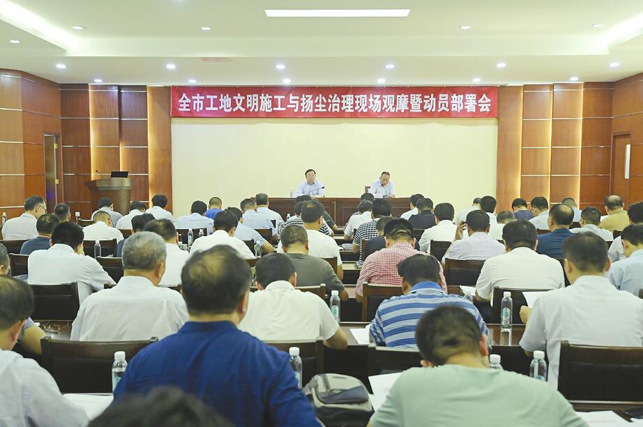 济南市召开工地文明施工与扬尘治理现场观摩暨动员部署会