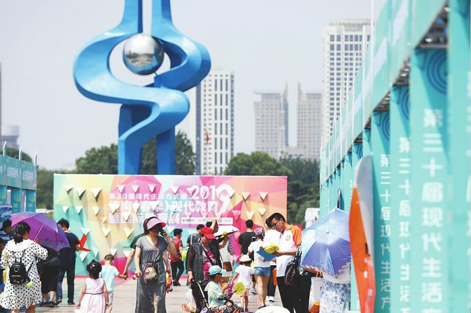 第30届现代生活方式展落幕 3天共吸引近10万人次观展