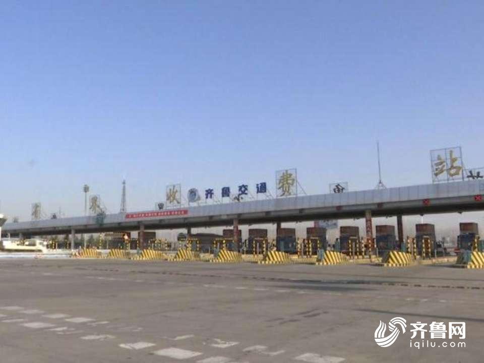 山东年底前取消高速公路省界收费站 分流安置收费人员约1万人