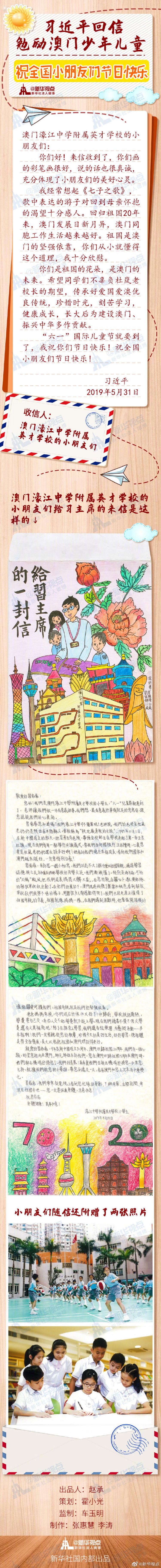 """习近平回信勉励澳门少年儿童 祝全国小朋友们""""六一""""国际儿童节快乐"""