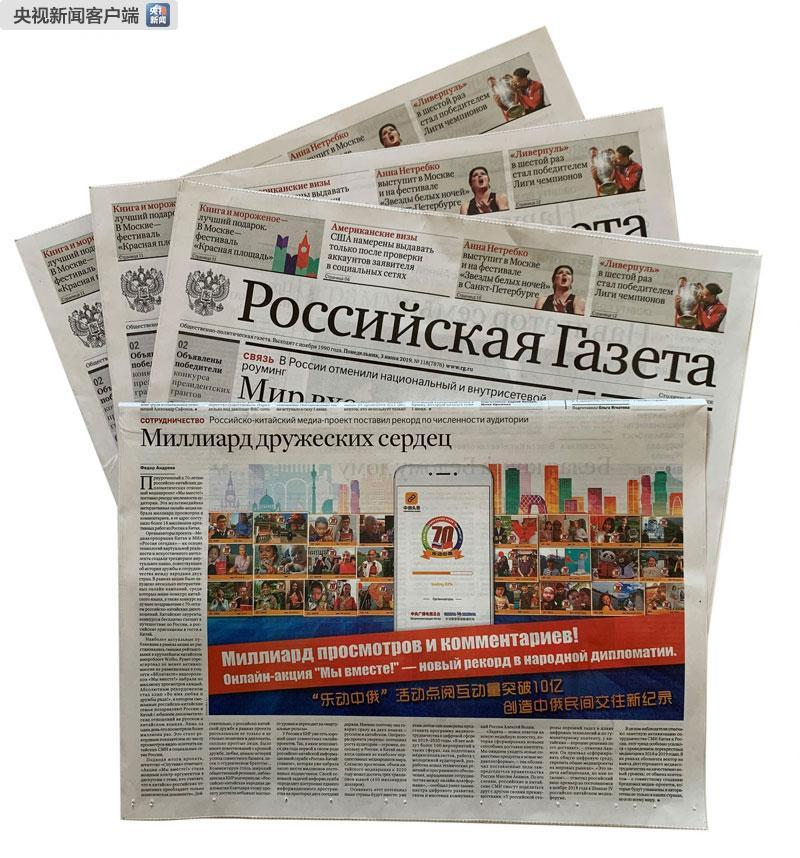 时政新闻眼|习近平访俄首日,这些亮点点亮中俄关系新时代
