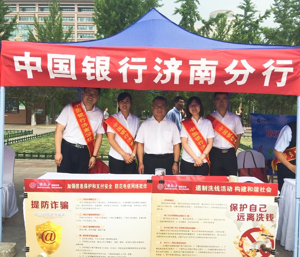 中国银行济南分行积极开展金融知识宣传活动