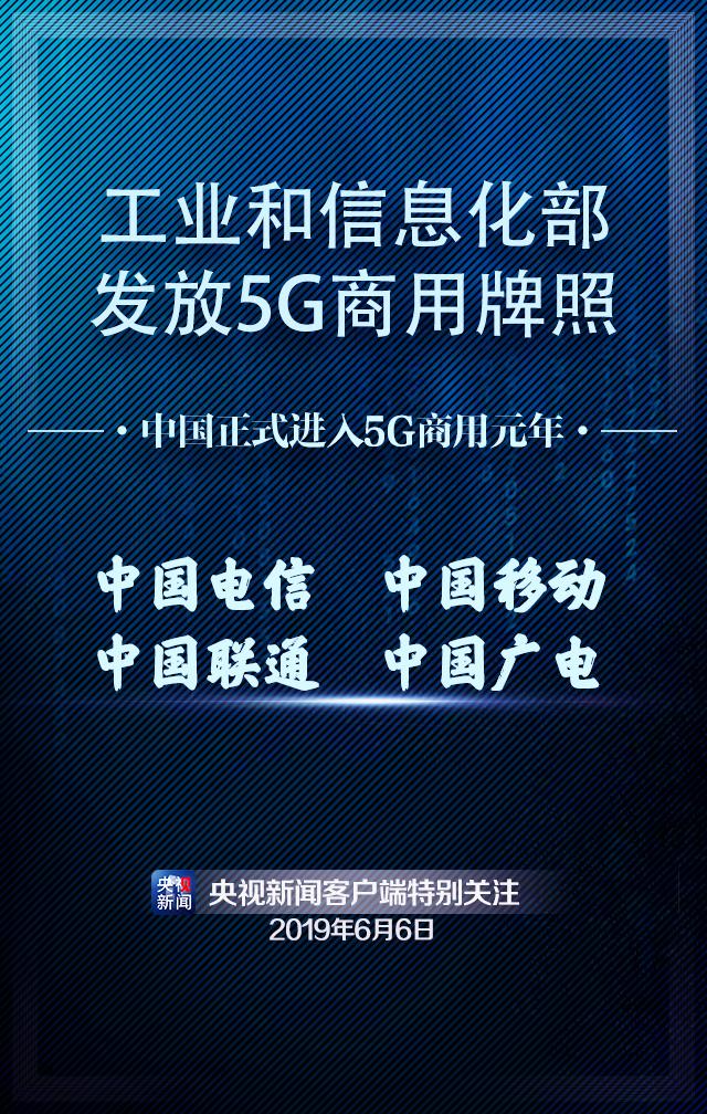 工信部向四家公司发放5G商用牌照