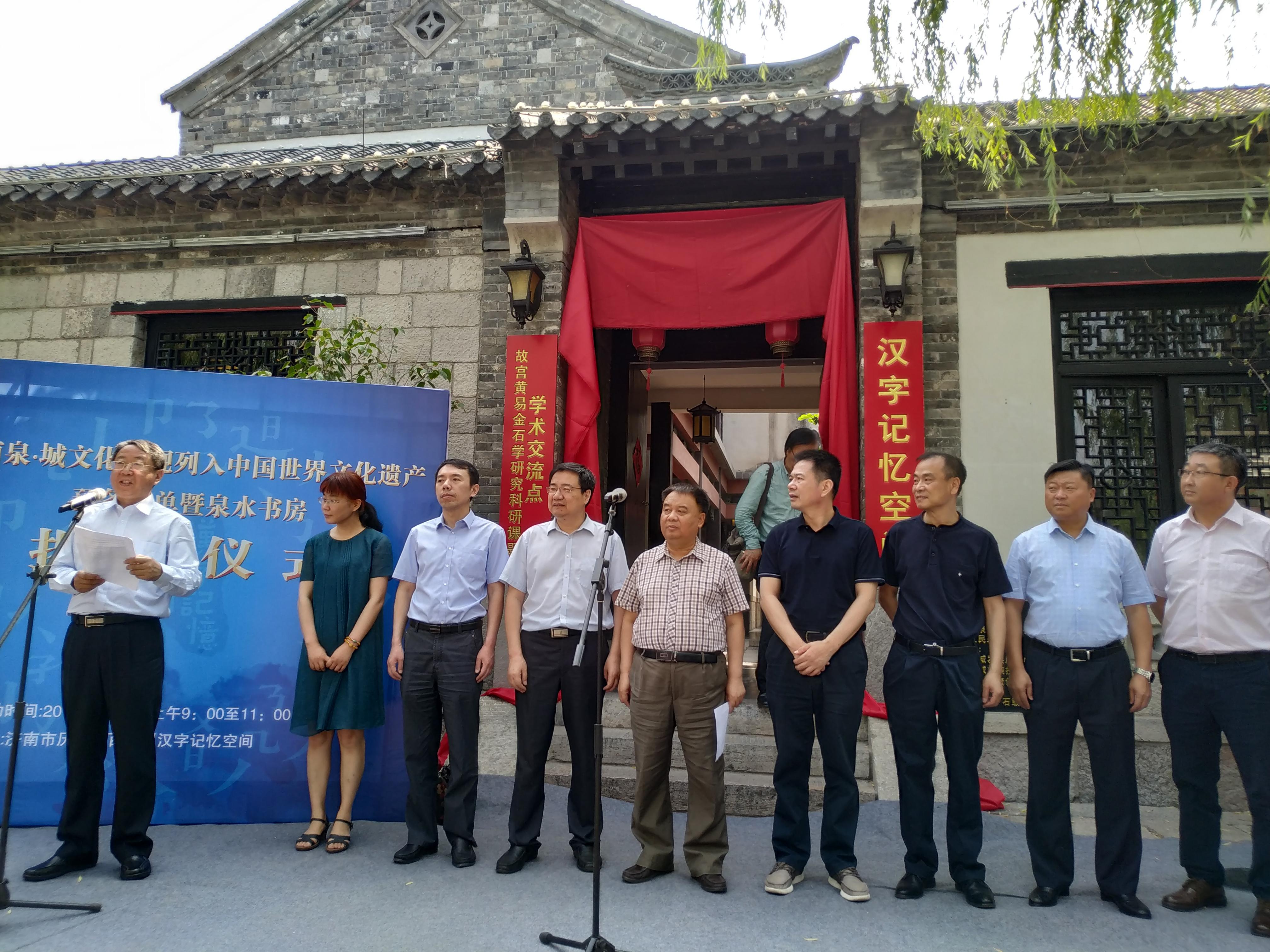 济南泉・城文化景观列入中国世界