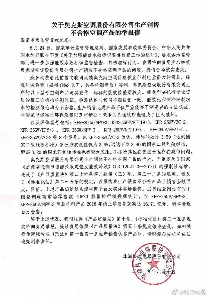 格力公开怼奥克斯 公开举报奥克斯空调产品不合格