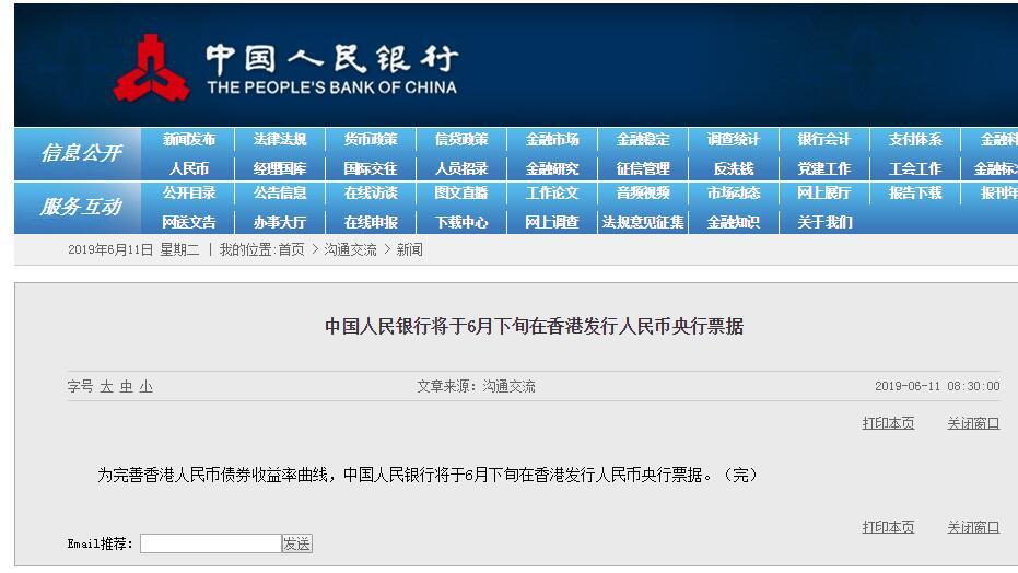 中国人民银行将于6月下旬在香港发行人民币央行票据