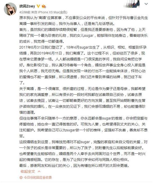 唐菀离婚后首发文: 感谢曹云金 婚姻里唯一对不起的人是孩子