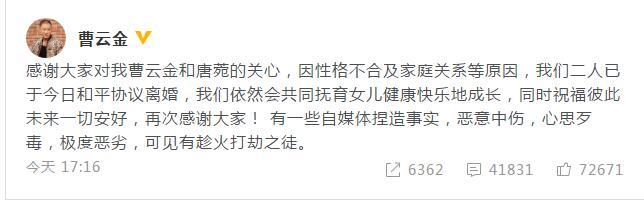 太突然了!曹云金唐菀离婚 回顾两人闪婚闪离生女全程,男方公开离婚真相