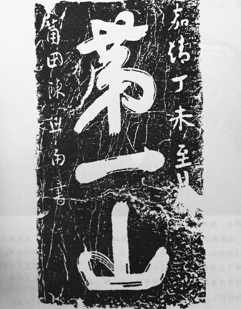 【鲁中看三色】 仙人山 摩崖奇巧 仙人留韵
