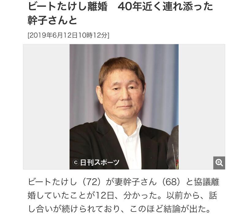 令人震惊!北野武离婚什么情况?详情始末曝光终于真相了!粉丝唏嘘……