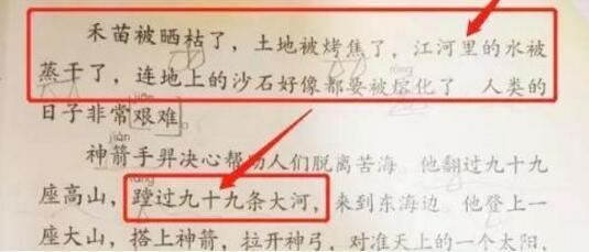 学生质疑羿射九日:江河都干了,后羿是怎么蹚的九十九条河?