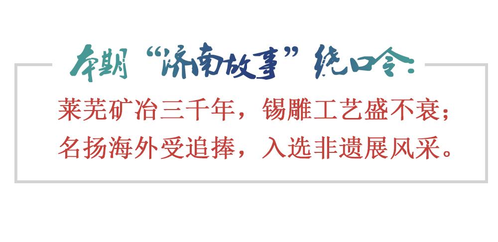 [济南故事]莱芜锡雕:乾隆定制嫁女餐具