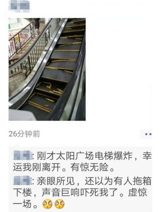 太可怕!商场电梯崩裂瞬间是什么情况?这到底是怎么一回事