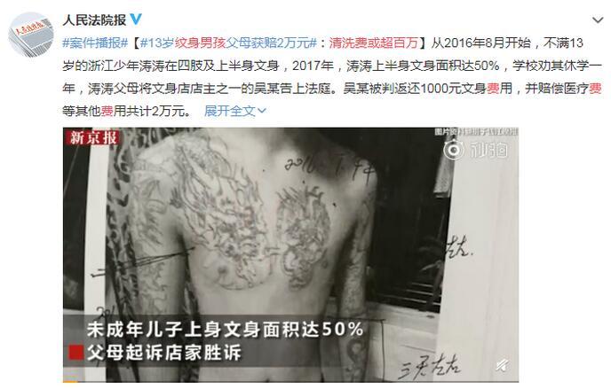 令人震惊!纹身男孩父母获赔 13岁少年学电视剧里的古惑仔没想到悲剧了