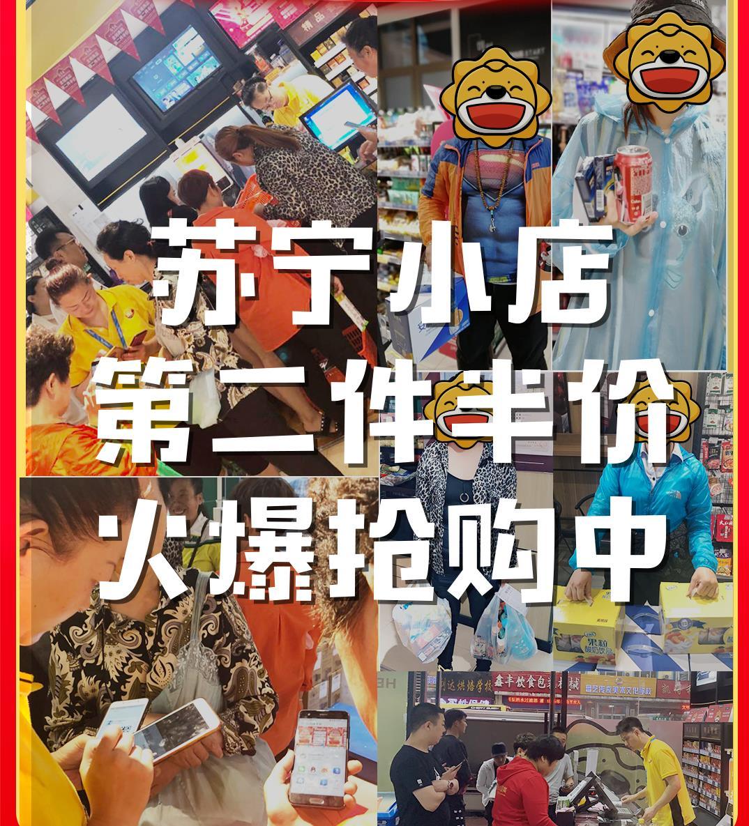 全国6000家苏宁小店,614全国商品第二件半价