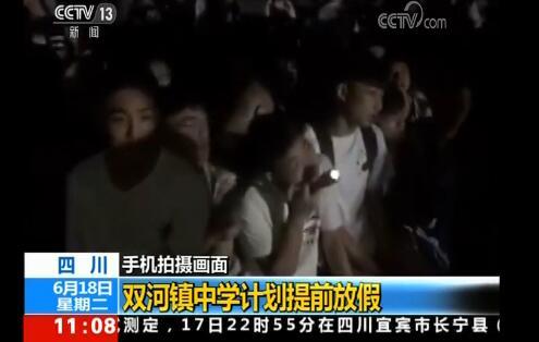 暖心瞬间!四川宜宾地震 震后中学生操场上用合唱互鼓励