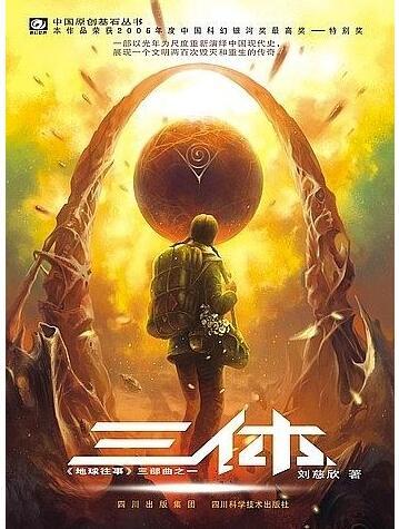 三体将拍电视剧 中国作家斩获世界科幻文学最高奖半是海水半是火焰