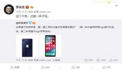 罗永浩谈收购苹果说了什么?这意味着什么?果粉们不