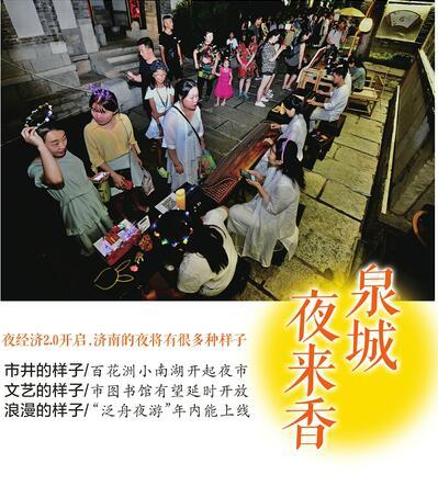 """小南湖夜市让百花洲""""亮""""出另一面 市民、游客尽情体验济南夜生活"""