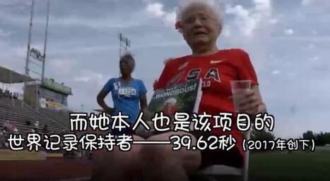 手动怒赞!103岁百米跑冠军 厉害了word奶奶!她到底咋做到的?