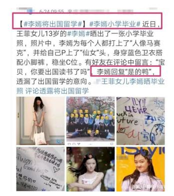 """李家有女初长成!李嫣将出国留学 本尊回应了:""""是的"""""""