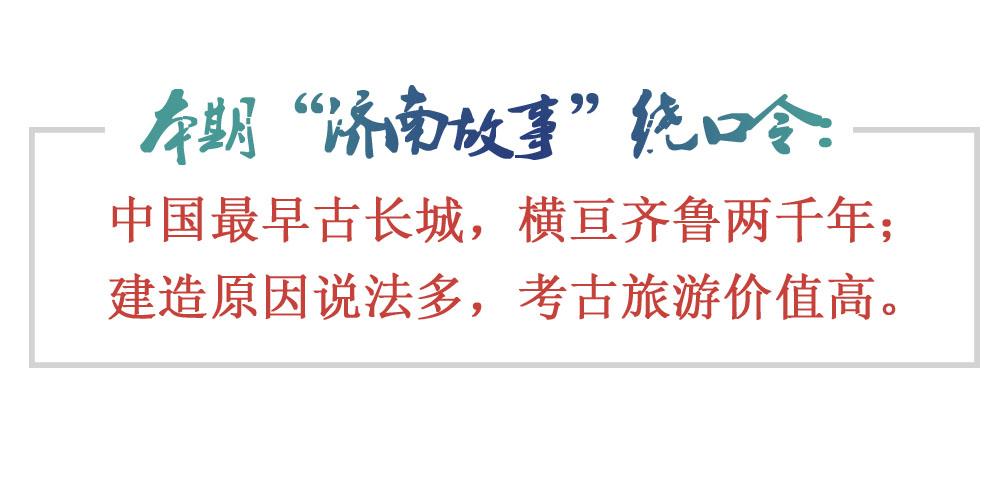 """[济南故事]齐长城:""""中国长城之父""""变身旅游景区"""
