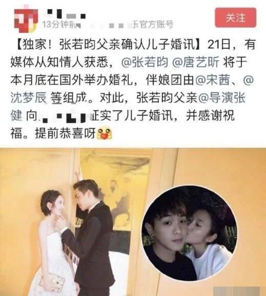 笑的真甜!张若昀唐艺昕婚纱照曝光 网友:越看越有夫妻样