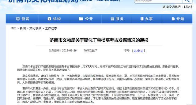 济南市文物局回应疑似丁宝桢墓考古发掘情况:与身份不符合