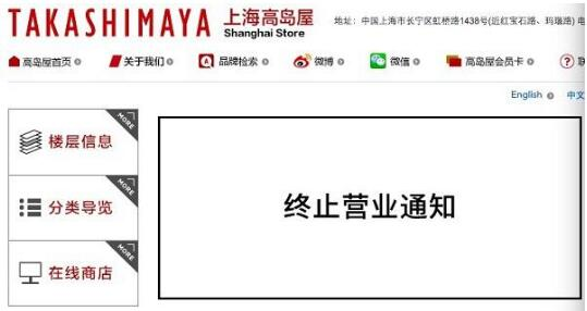 可惜了!高岛屋退出中国什么情况?高岛屋退出中国意味着什么?