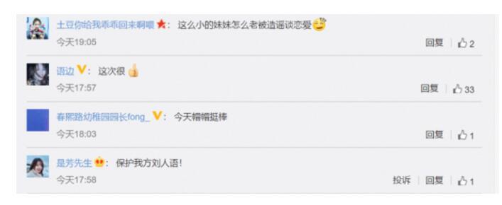 举止亲昵被拍到 刘人语方否认恋情 延伸阅读:刘人语是谁?
