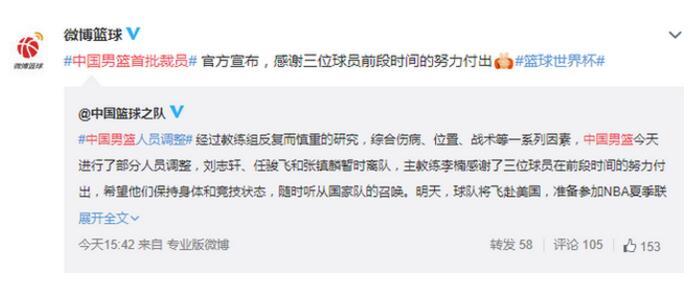 网友不舍!中国男篮首批裁员 20人大名单缩减到了17人