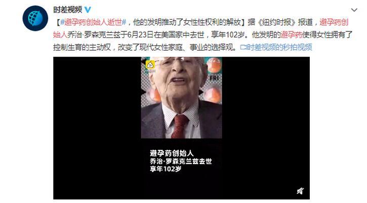 避孕药创始人逝世,享年102岁,网友:值得全世界尊重的人物