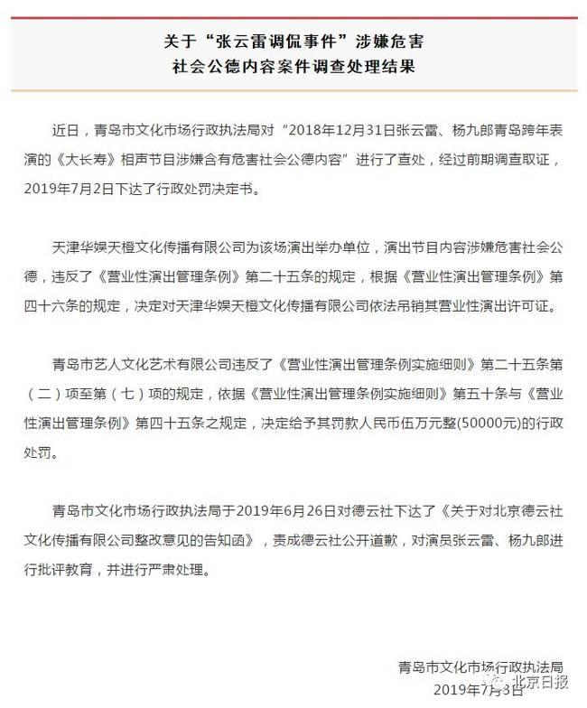 刚刚!德云社公开道歉 张云雷调侃事件,官方处理结果来了