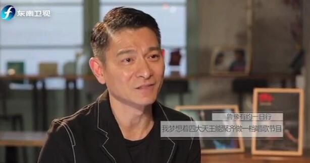刘德华喊话四大天王合体录节目 张学友、郭富城、黎明不考虑一下?