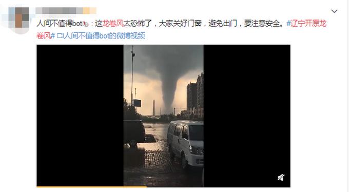 【现场直击】辽宁开原龙卷风 太恐怖了!堪比灾难大片