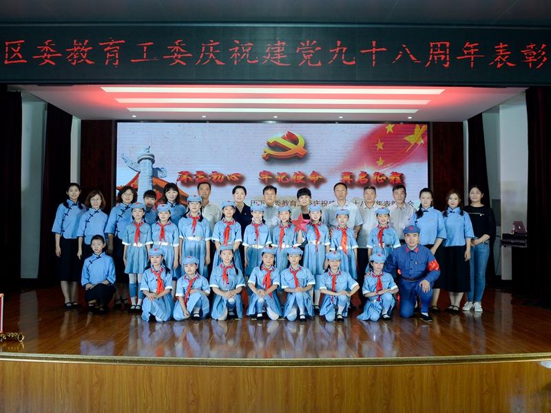 区委教育工委召开庆祝建党九十八周年表彰大会