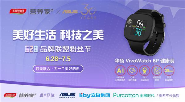 赢取VivoWatch健康表 华硕携手汤臣倍健联合举办品牌联盟粉丝节