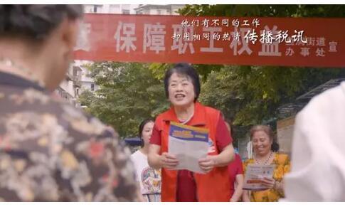 视频丨落实减税降费:税收志愿者 懂税更懂你
