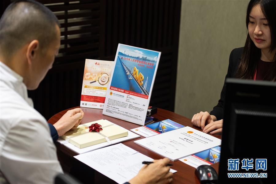 (图文互动)(2)中央政府首次在澳门发行人民币国债