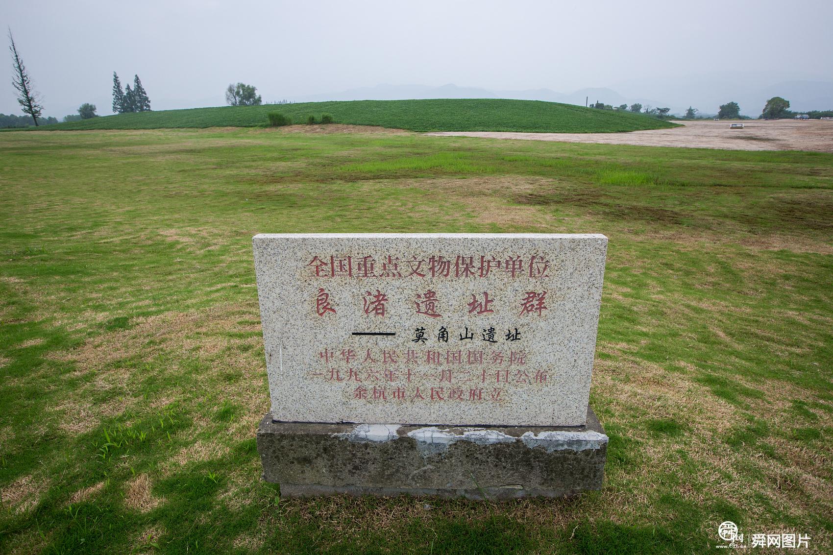 """""""良渚古城遗址""""申遗成功 正式列入《世界遗产名录》"""