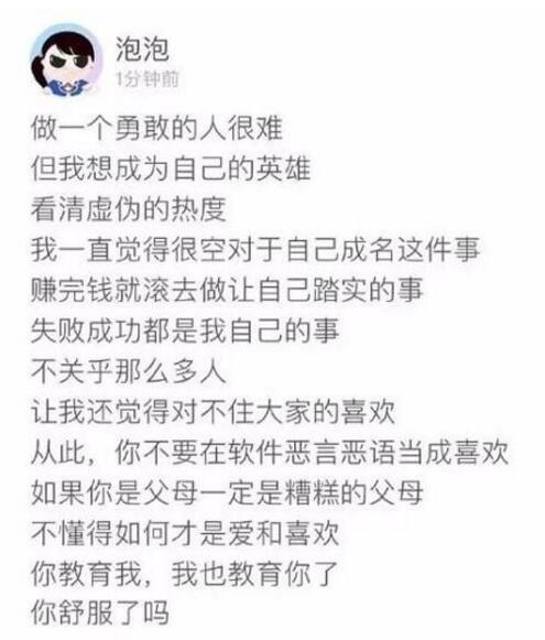 郑爽回应新剧收视率暴跌  发长文回应长时间的网络攻击