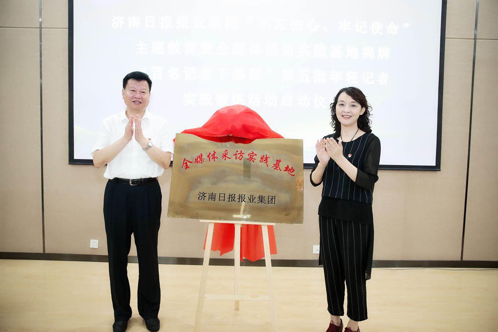 党员干部接受革命传统教育 年轻记者下基层助力长清发展