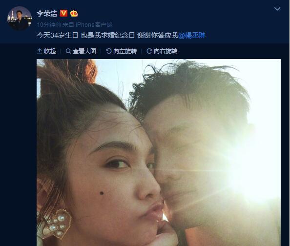 34岁李荣浩求婚杨丞琳 恋爱长跑终于修成正果