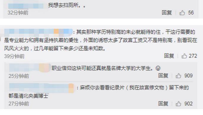 """名牌大学硕士以上才有机会修故宫 文物修复师炙手可热的""""网红""""职业"""