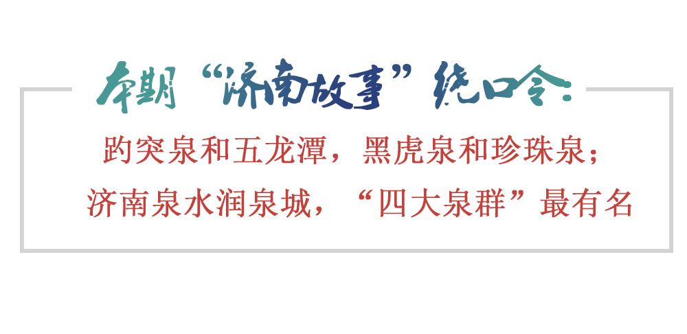 """[济南故事]半个世纪前的济南""""四大泉群"""""""